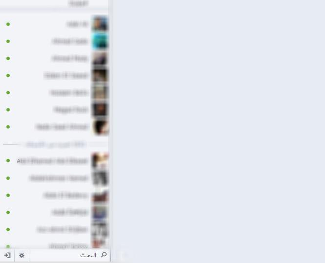 أظهار أون لاين فقط في شات الفيسبوك