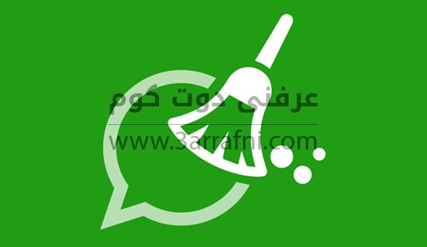 هل تعلم ان WhatsApp يقوم بحفظ مكالمات أليك طريقه الحذف