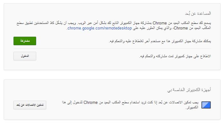شرح الأتصال بجهازك عن بعد بواسطة Google Chrome