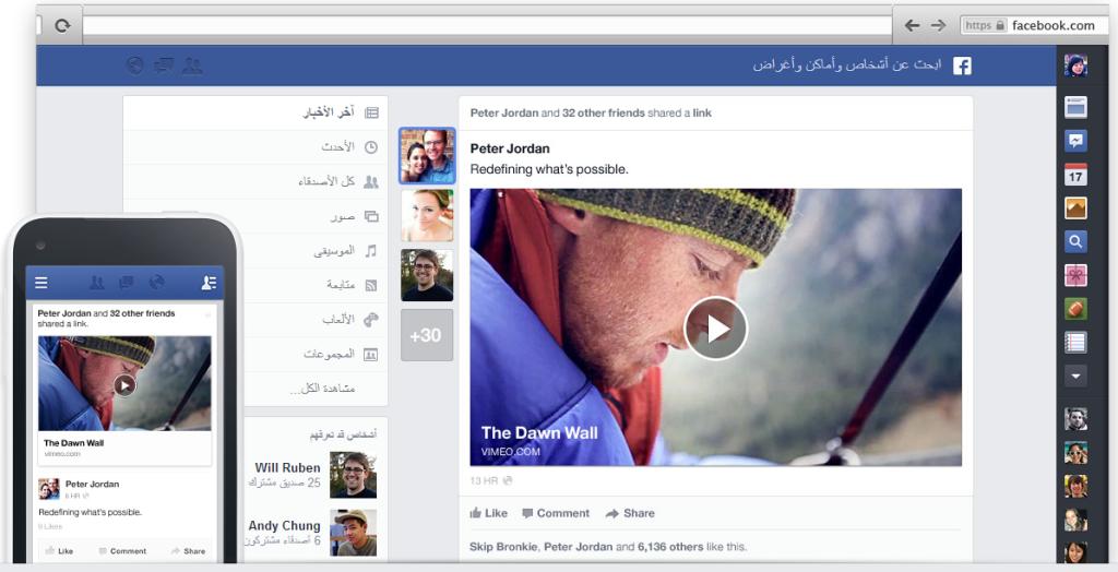التعرف علي تحديث News Feed الجديد للفيسبوك