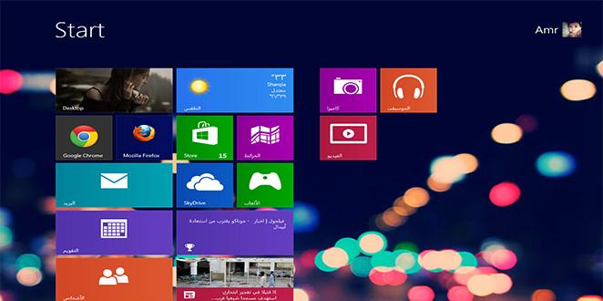 كيفيه تغير خلفيه واجهة ميترو في windows 8