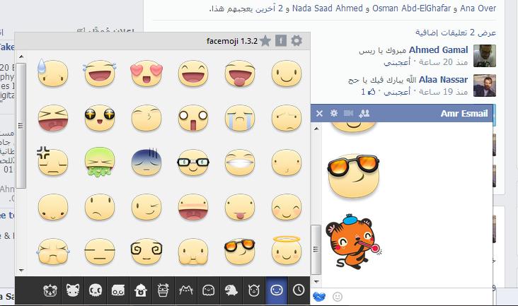 كيفيه اضافه وجوه تعبيريه في شات الفيسبوك مثل الهواتف الذكيه