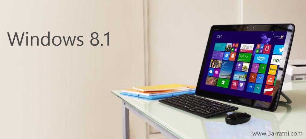 موضوع شامل عن مميزات windows 8.1 الجديد