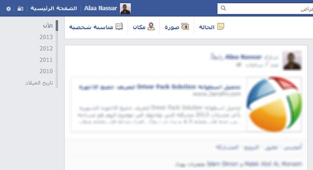 كيفيه معرفه اذا كان حساب الفيسبوك حقيقي ام مزيف