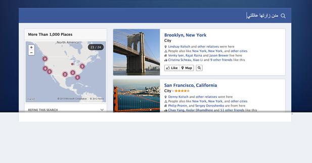 تفعيل محرك بحث الفيسبوك الجديد – Graphsearch