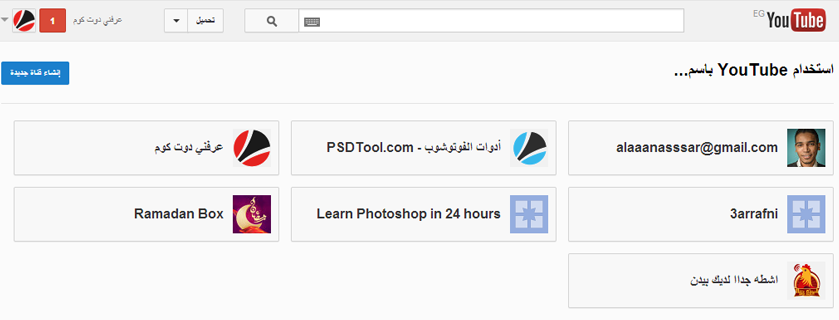 كيفيه تحميل قناه يوتويب كامله او قائمه تشغيل من اليوتويب