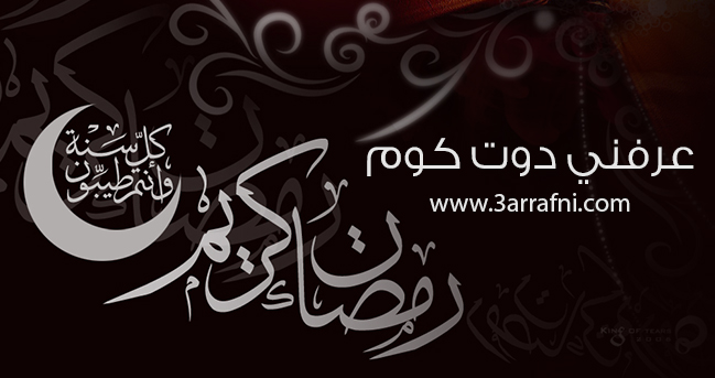 موقع عرفني دوت كوم يهنئ الامه العربيه بشهر رمضان
