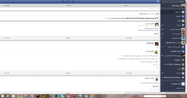 فتح حساب الفيسبوك بواجه الهاتف الذكي ومميزاته