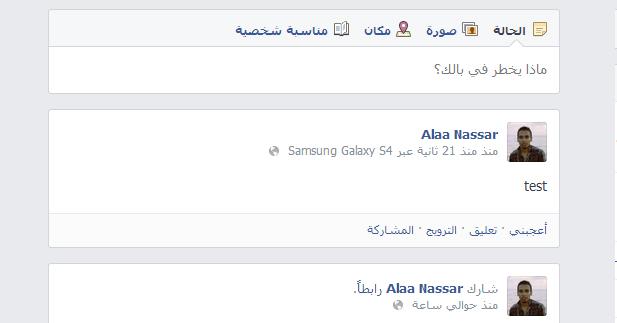تحديث حالتك علي الفيسبوك عبر اي جهاز تريده مثال Samsung Galaxy S4