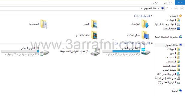 طريقه تعريب وتغير اللغه في جميع اصدارات ويندوز 8 و windows 8.1