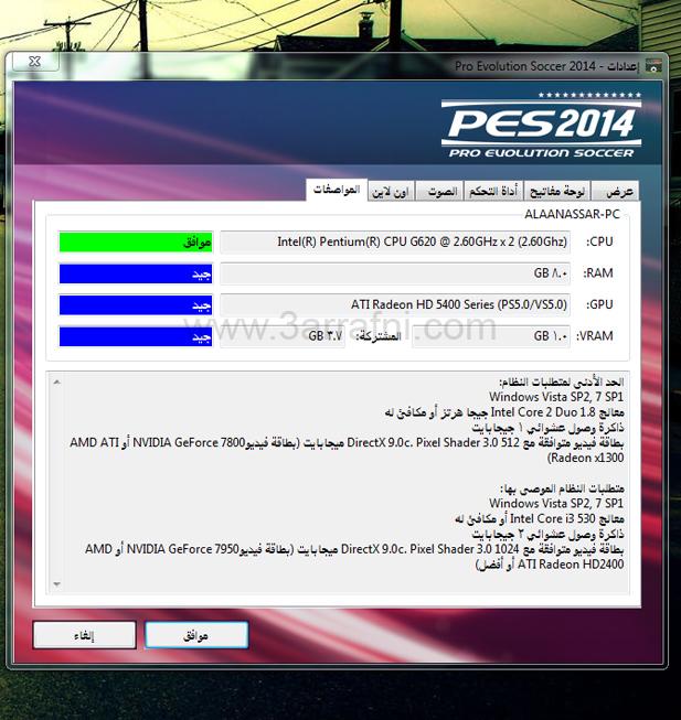 مواصفات تشغيل pes2014