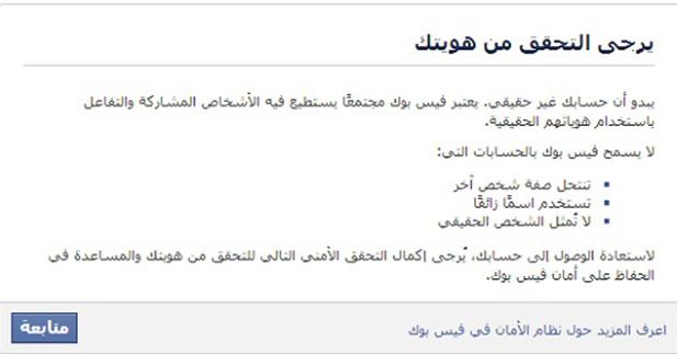 حل مشكله يرجي التحقق من هويتك علي الفيسبوك