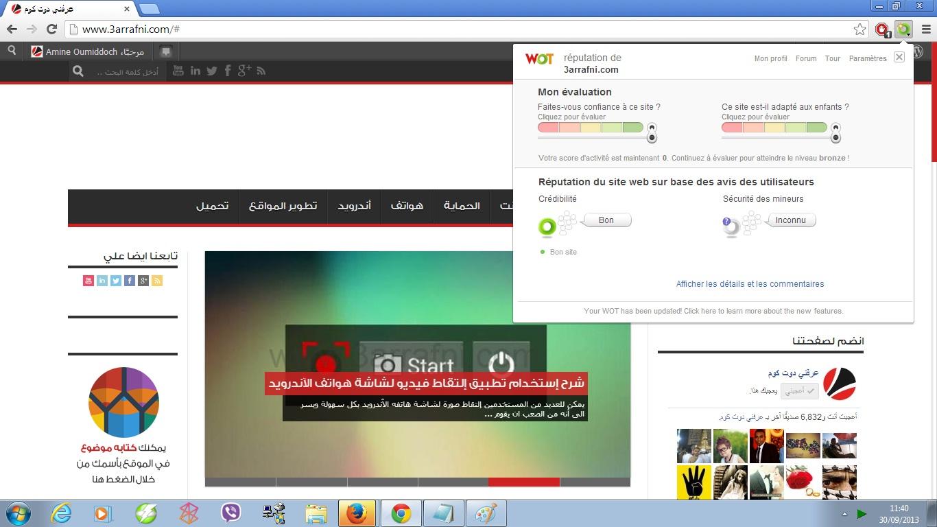 إضافة لمتصفح للتأكد من سلامة المواقع التي يزورها المستخدم – WOT