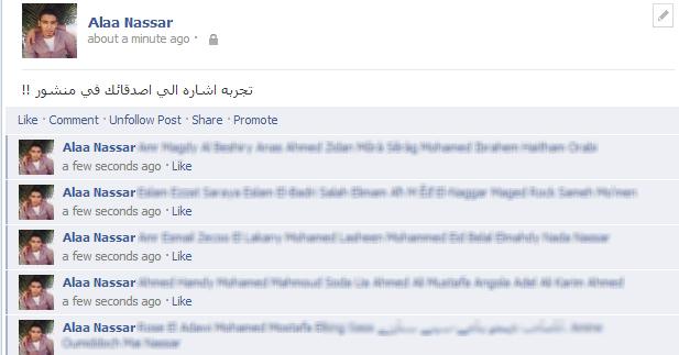 عمل mention لجميع اصدقائك علي الفيسبوك في تعليق علي منشور واحد دفعه واحده