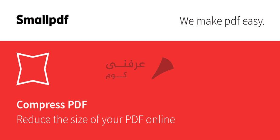 بالفيديو تقليل حجم ملفات pdf بدون برامج