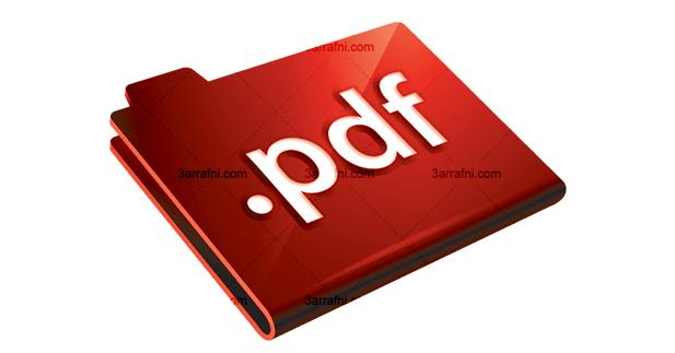 تقليل حجم ملفات pdf
