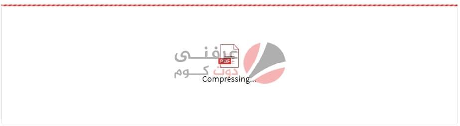 بالفيديو تقليل حجم ملفات pdf بدون برامج 5