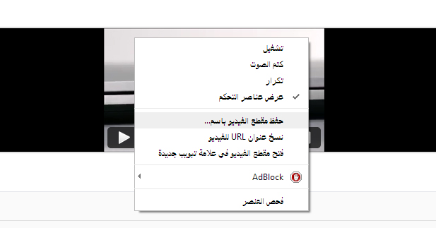 حفظ مقطع فيديو علي الفيسبوك