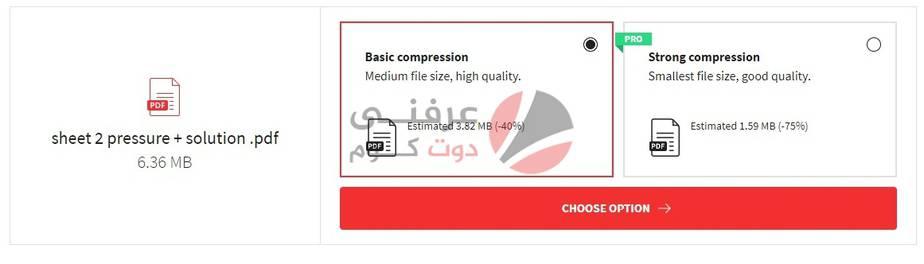 بالفيديو تقليل حجم ملفات pdf بدون برامج 4