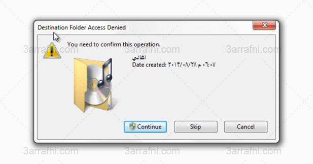بالفيديو حل مشكلة Destination folder access denied و You don't currently have permission