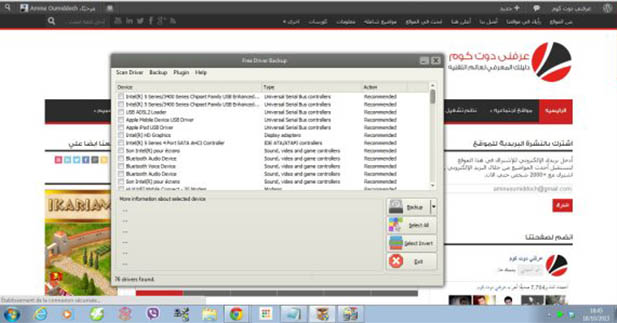 أفضل برنامج مجاني لعمل نسخة احتياطية لتعريفات الجهاز – free diver backup