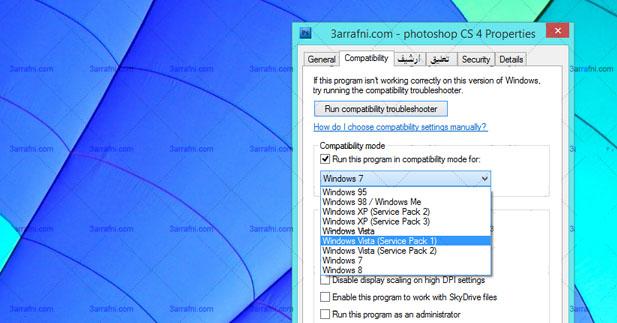 تثبيت جميع البرامج التي لا تدعم ويندوز windows 8.1 بدون مشاكل