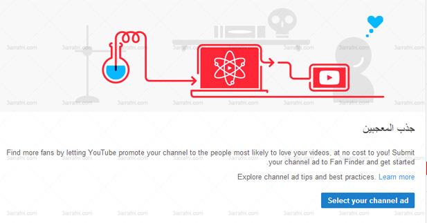 خدمة Fan Finder الجديده من اليوتويب التي تسمح بالأعلان عن قناتك بشكل مجاني