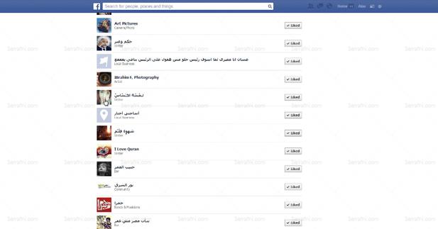 الغاء الاعجاب بصفحات الفيسبوك التي لم تعجب بها – unlike