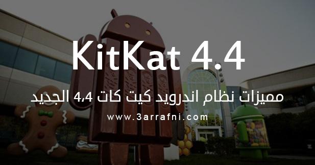 """مميزات نظام اندرويد """" كيت كات 4.4 """" الجديد – KitKat 4.4"""
