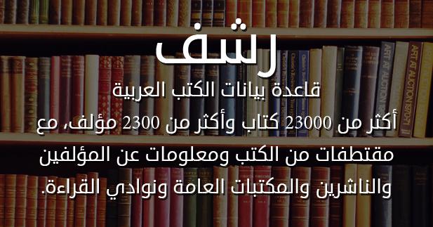 موقع يقدم أكثر من 23000 كتاب عربي متوفرللتحميل ومجاني – rashf
