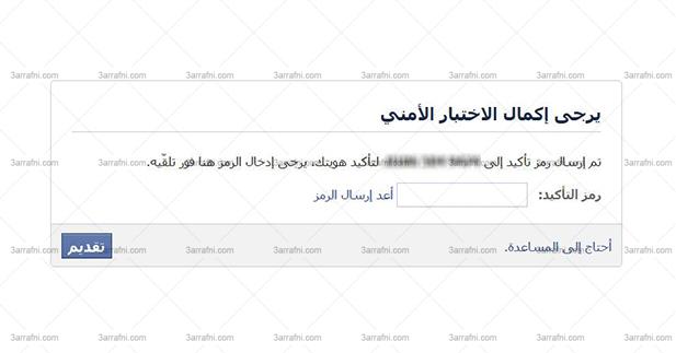 حل مشكله عدم ارسال الفيسبوك الرمز التأكيدي للهاتف – يرجي اكمال الأختبار الأمني