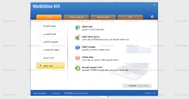 برنامج WinUtilities professional edition لإصلاح مشاكل الكمبيوتر وتسريعه