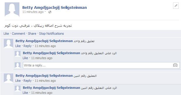 تفعيل Reply في منشوراتك علي حسابك الشخصي في الفيسبوك مثل الصفحات