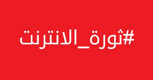 مشكله الأنترنت في مصر #ثورة_الانترنت أعرف حقك