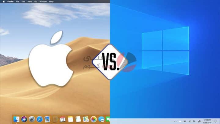 الفرق بين الماك والويندوز - Mac / Windows 2