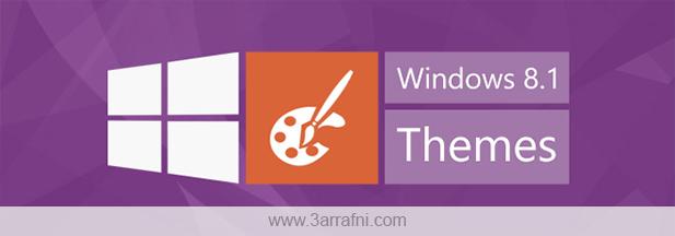 أفضل 50 ثيم خاص بنظام windows 8.1