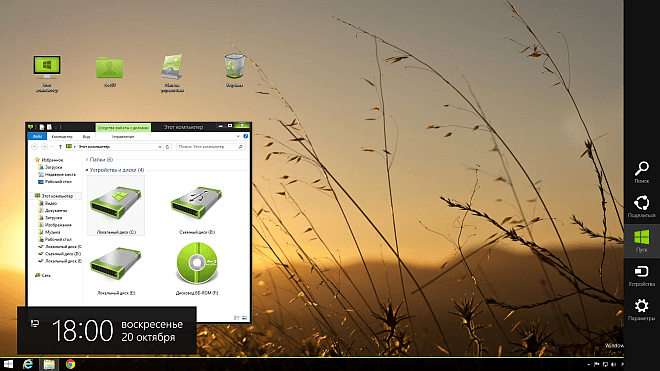 Xgreen-Windows-8.1-Theme