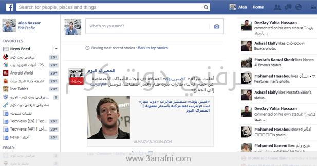 أسترجاع شكل الفيسبوك القديم