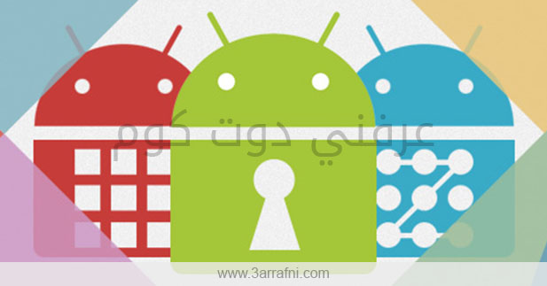 أفضل 5 تطبيقات لقفل الملفات والتطبيقات لهواتف الاندرويد