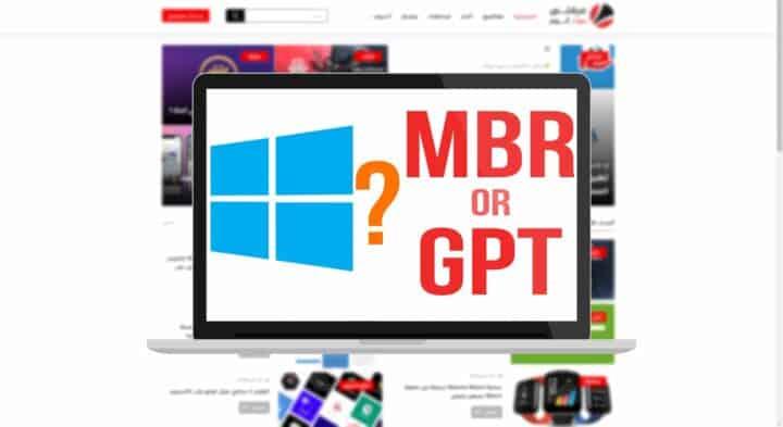 الفرق بين تقنية GPT و MBR ببساطة وايهما افضل لك