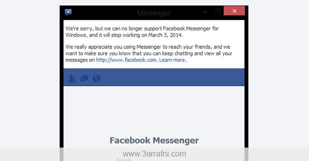 بديل فيسبوك ماسنجر