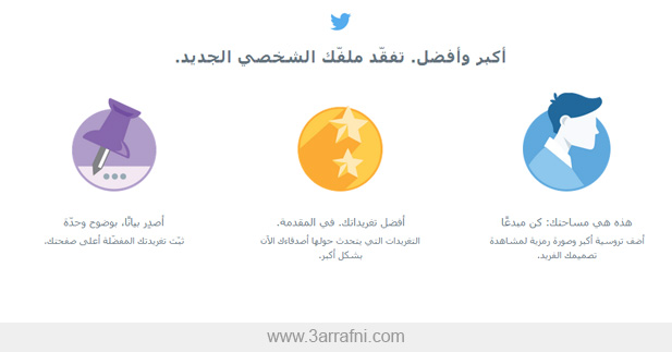 تصميم تويتر الجديد يصل لجميع الحسابات الأن
