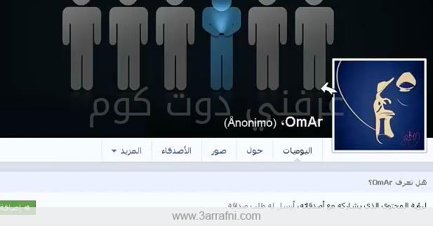 جعل اسمك يظهر بأسم واحد فقط علي الفيسبوك