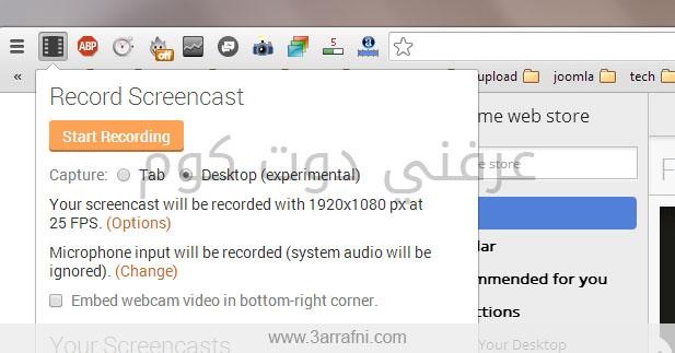 تسجيل سطح المكتب من خلال اضافه لمتصفح جوجل كروم