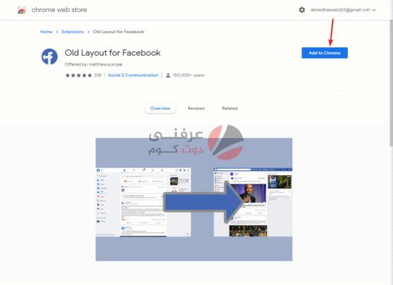 استرجاع شكل الفيسبوك القديم بعد التحديث 5