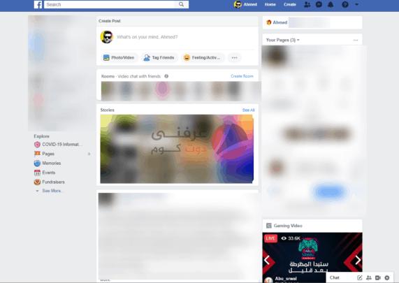 استرجاع شكل الفيسبوك القديم بعد التحديث 1