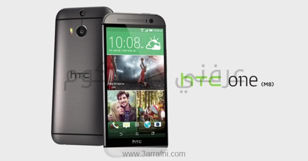 تعرف على مواصفات ومميزات الهاتف الذكي الجديد HTC One M8