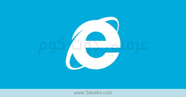 5 خطوات لتفادي بطئ متصفح Internet Explorer
