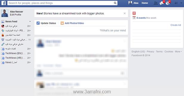 مراجعه لتحديث News Feed 2014 للفيسبوك