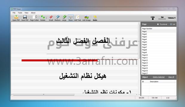 التعديل علي ملفات PDF